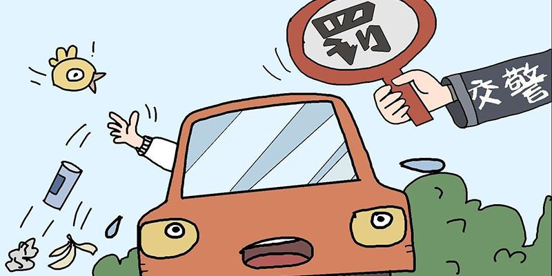 举报车窗抛物奖励 男子领奖受挫上诉被驳回