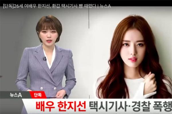 韩女星殴打司机获刑 承认施暴事实网友质疑态度不够诚恳