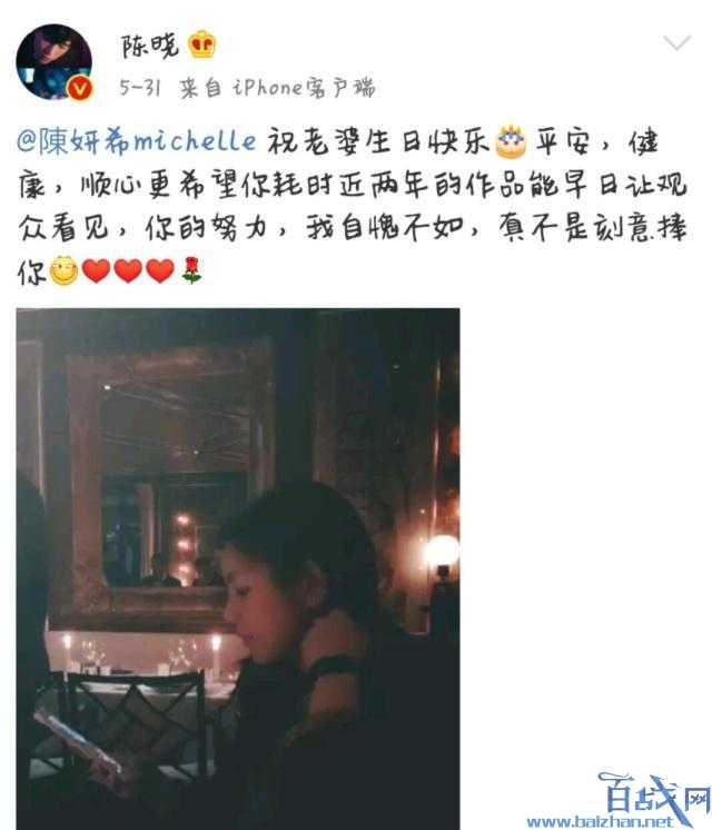 陈妍希为陈晓庆生辟谣婚变传闻 对待谣言最好的方式摆出是行动