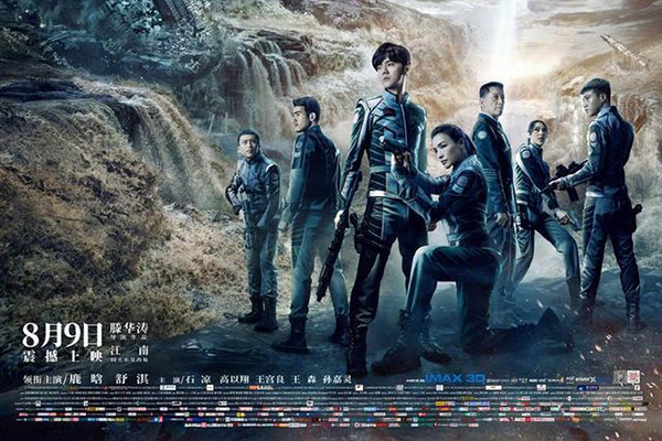 《上海堡垒》导演滕华涛称用错鹿晗:他不适合科幻电影