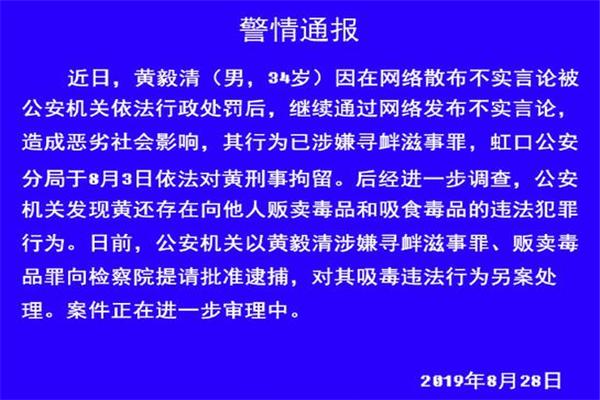 黄毅清吸毒贩毒被批捕是怎么回事? 因涉嫌贩毒吸毒以及寻衅滋事罪