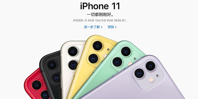 新iPhone订单减少10%是怎么回事?iPhone11销量多少?