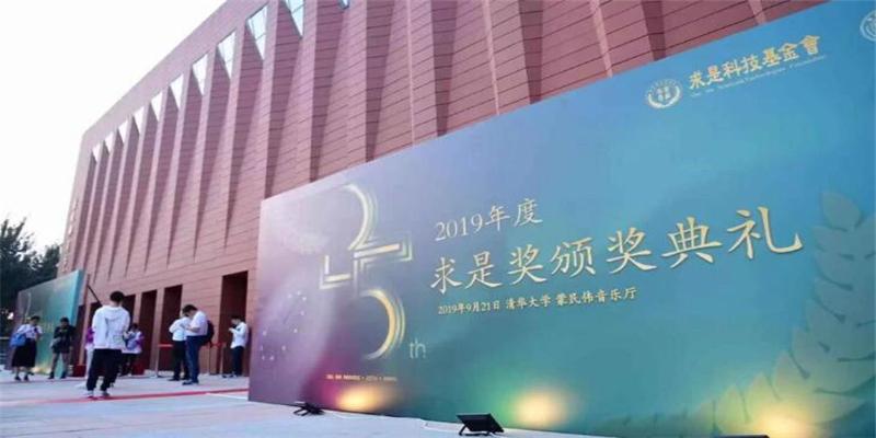 2019年度求是奖正式揭晓 杨振宁获求是终身成就奖