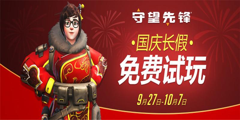 《守望先锋》开启国庆免费玩活动 国庆全英雄、全地图免费玩