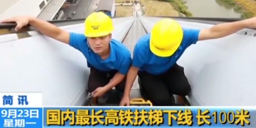 国内最长高铁扶梯杭州下线 长度长达100米,高度42米