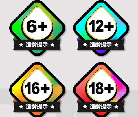 游戏适龄提示统一标识,游戏适龄提示倡议,游戏适龄提示