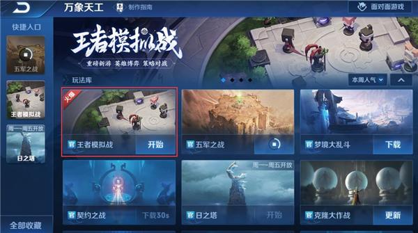 王者模拟战怎么玩,王者模拟战玩法,王者模拟战