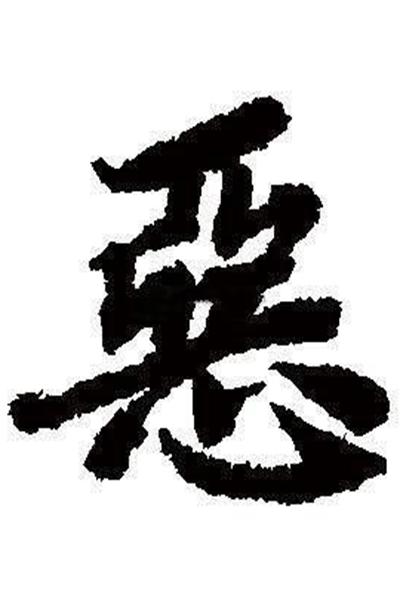 历史上的中国名人大全 盘点历史上各种类型的十大名人