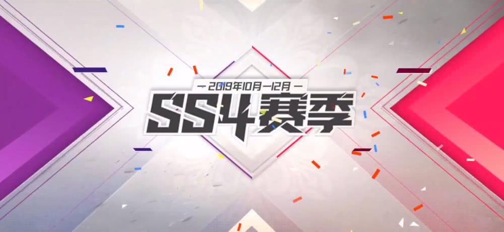 和平精英ss4赛季什么时候更新_SS4赛季上线时间与更新内容一览
