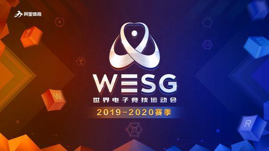 WESG2019-2020赛季中国预选赛四大赛区决战即将开始 要报名的抓紧时间啦!