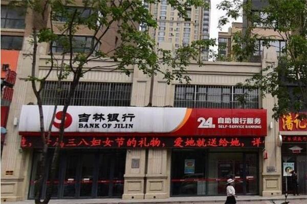 吉林银行遭骗贷是怎么回事 吉林银行遭骗贷原因曝光