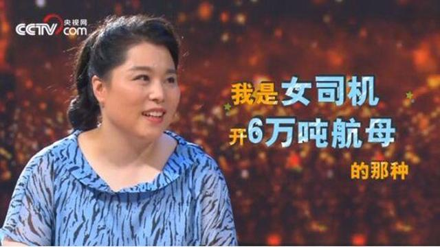 中国航母女司机徐玲:我是女司机,开6万吨航母的那种
