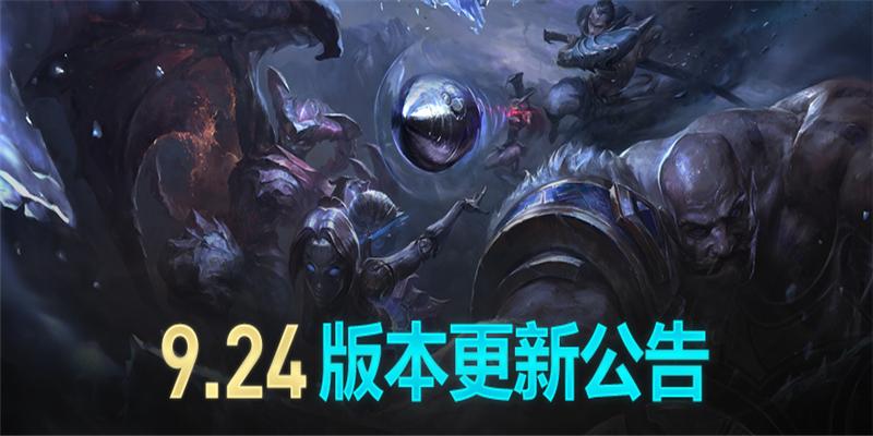 LOL12月12日维护到几点_LOL英雄联盟9.24版本停机更新公告