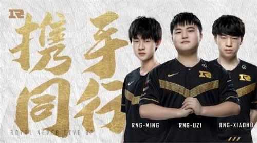 RNG战队官宣Uzi续约 S10赛季阵容惹争议