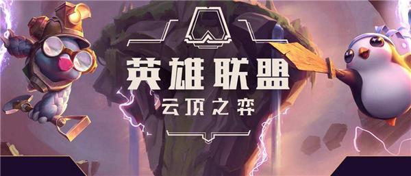 云顶之弈地狱水晶游侠阵容攻略_云顶之弈9.24游侠阵容玩法思路详解