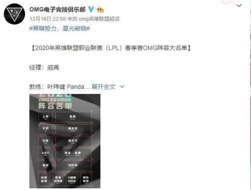 OMG官宣Smlz回归 OMG2020春季赛阵容大名单公布