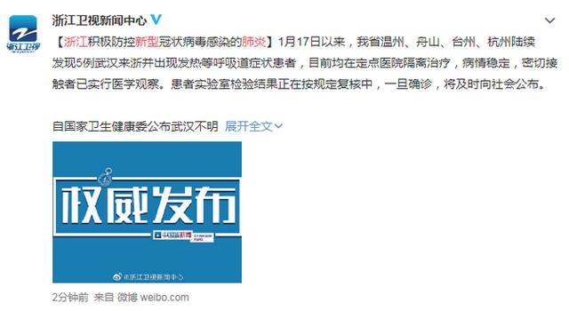 浙江发现疑似5例新型肺炎(2019-nCoV)病例 患者均从武汉到来