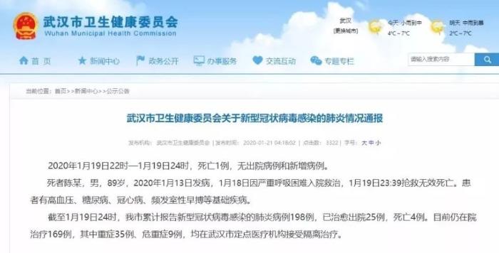 武汉15名医务人员感染新型肺炎病例 新增死亡1例