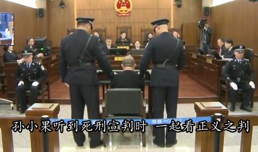 孙小果被执行死刑,正义终于落下了审判的铁锤