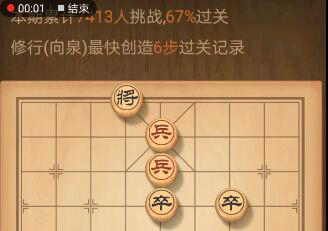 天天象棋残局挑战174期怎么过_天天象棋残局挑战174关破解方法