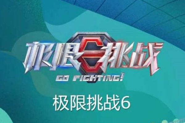 极限挑战定档了!极限挑战第六季将于5.10号播出_王迅张艺兴回归