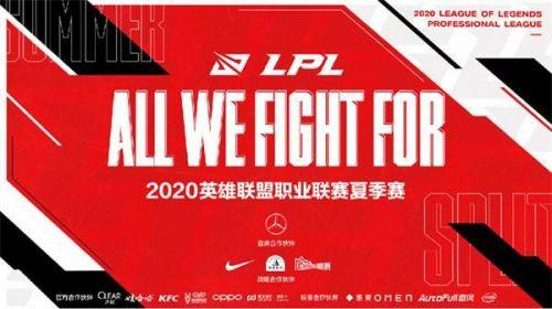 英雄联盟2020LPL夏季赛赛程安排表出炉 6月5日开始第一场比赛