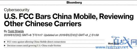 美国将干掉华为?决议禁止中国移动公司进入美国市场