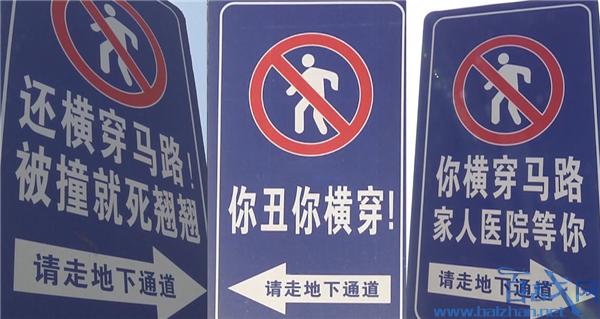 最直白交通警示牌