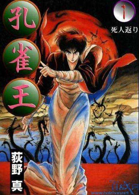 日本著名漫画《孔雀王》作者去世 临终前坚持画完大结局
