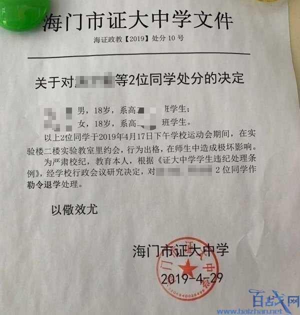江苏南通海门证大中学曝出学生不雅视频 两名当事学生被退学