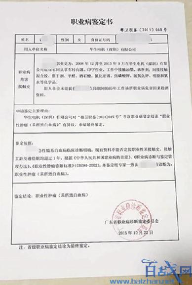 深圳一汽配厂多名员工患白血病 有关部门已到工厂检查