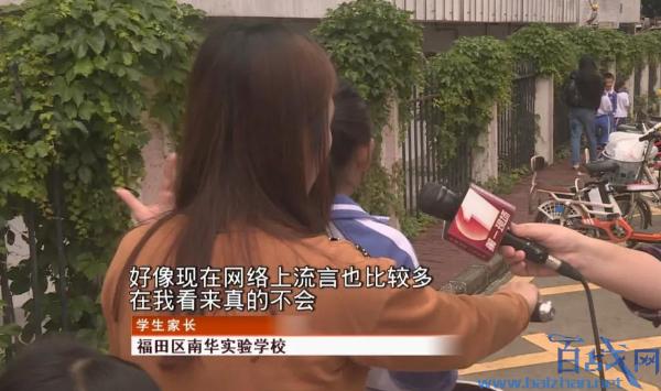 """深圳一学校通告歧视低层家庭是怎么回事?出现""""低层次家庭""""字眼"""