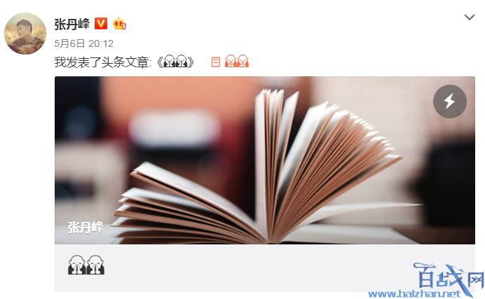 港媒曝洪欣原谅张丹峰