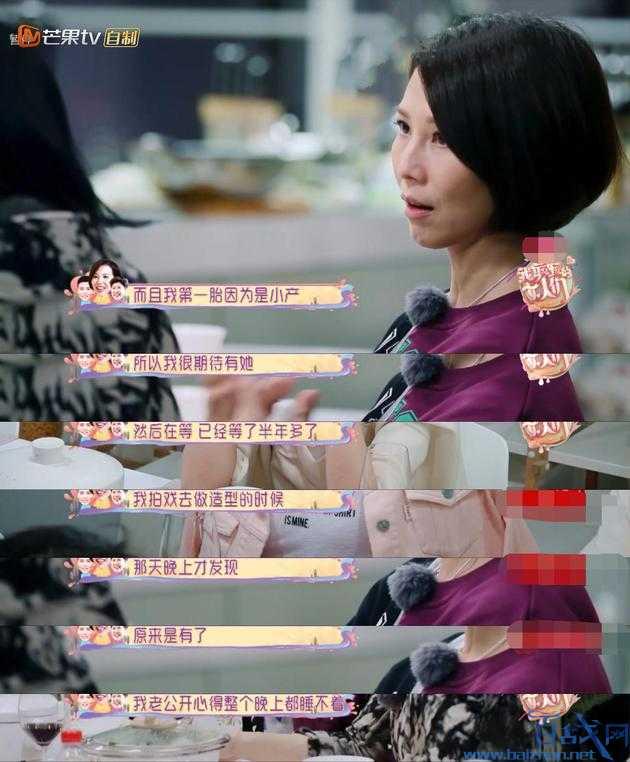 蔡少芬自曝一胎小产 怀孕中拍《甄嬛传》却没有告诉剧组