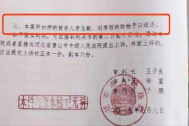 """河北""""举报红人""""李志敏被羁押4年后改判无罪 将索赔482万国家赔偿"""
