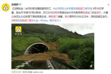 风王利奇马用力过猛 甬莞隧道口受影响发生塌方