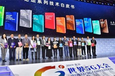 北京5G产业白皮书发布,2022年5G技术将广泛应用于多个领域