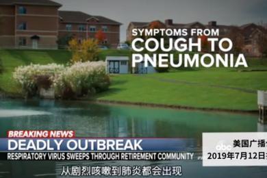 美国疫情最新消息_美去年7月暴发疾病 新冠肺炎是否起源于美国呢