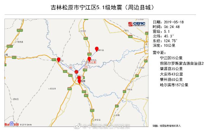 松原5.1级地震,松原5.1级地震怎么样了,松原5.1级地震有伤亡吗