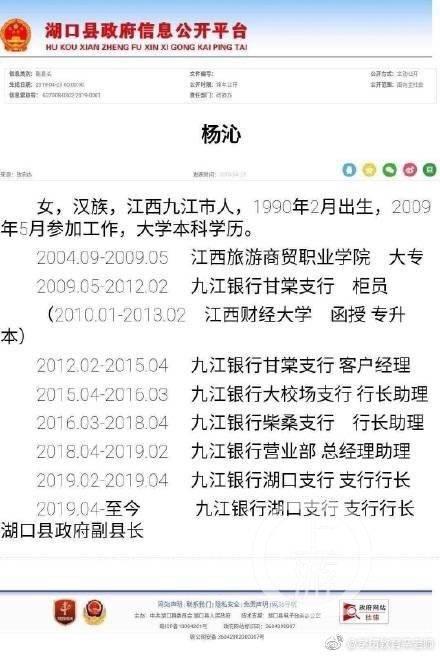 29岁支行行长挂职副县长,湖口支行29岁女行长,九江银行