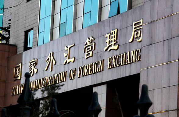 中国国家外汇局通报违规案件,私自购汇3亿境外买房被狠罚