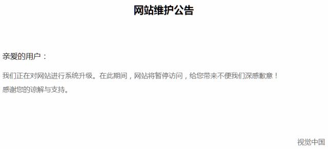 视觉中国网站再关停了吗?官方回应了你怎么看?