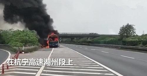杭宁高速奔驰逼停自燃大巴 交警到达现场已烧成铁架