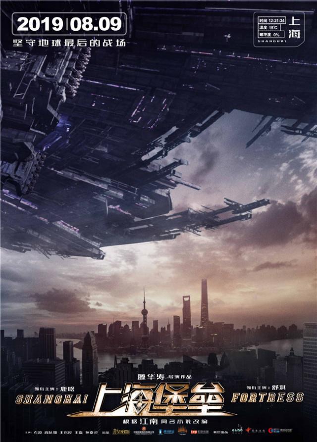 上海堡垒定档,上海堡垒什么时候上映,上海堡垒上映时间,上海堡垒