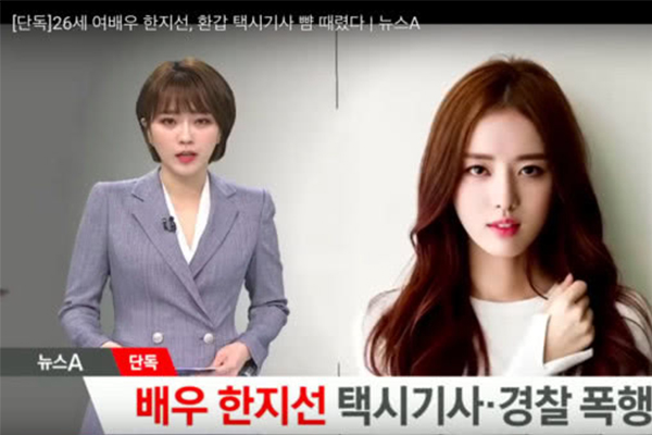 韓女星毆打司機獲刑 承認施暴事實網友質疑態度不夠誠懇