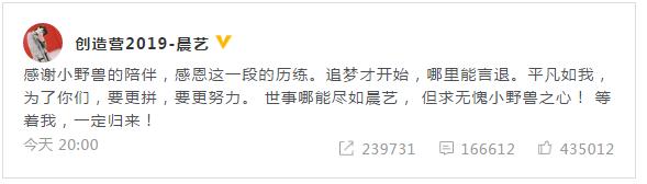 王晨艺退出创造营2019,创造营2019王晨艺退赛原因,王晨艺退赛后首回应