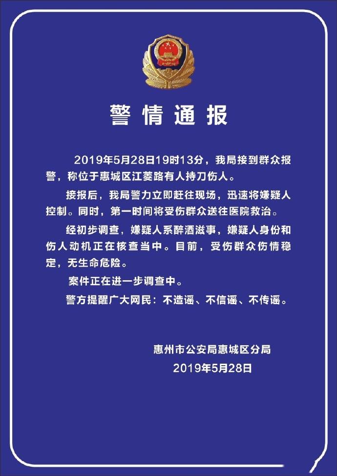 廣東發生砍人事件,廣東惠州砍人,醉酒滋事砍人