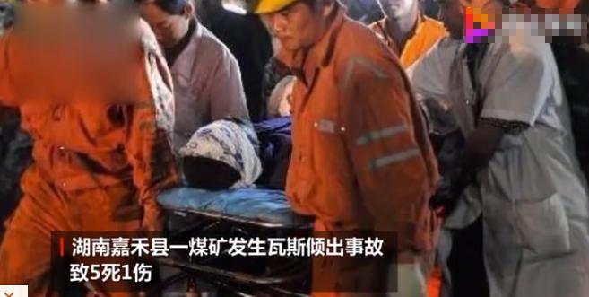 湖南煤矿瓦斯倾出事故 5人抢救无效1人仍在救治