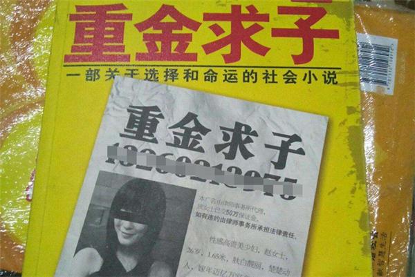 重金求子富婆落网,曾骗取11名受害人47万元