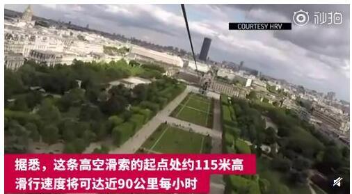 埃菲尔铁塔免费高空滑索 你敢体验试试吗?